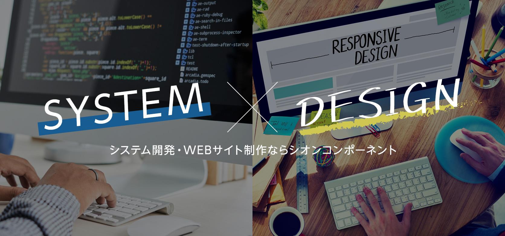 ただものではないWEB制作:効果のあるホームページを作るなら東京池袋の弊社にご相談ください。