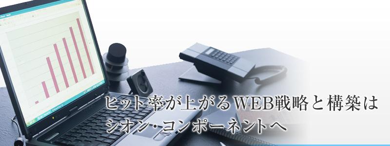 ヒット率が上がるWEB戦略と構築はシオン・コンポーネント
